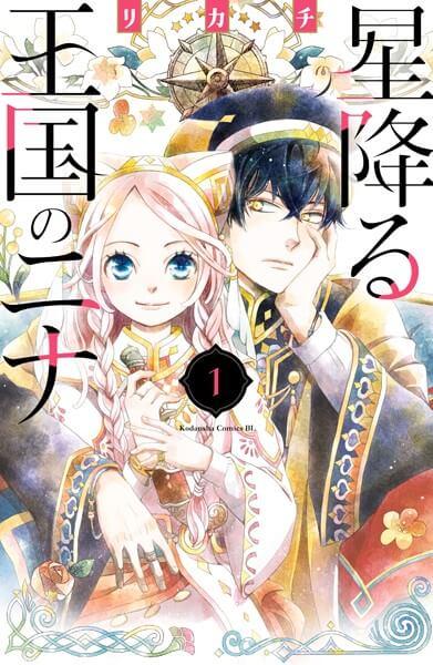 星降る王国のニナ【無料ネタバレ】姫の身代わりに!?